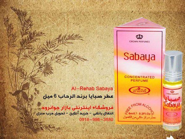 عطر عربی صبایا sabaya