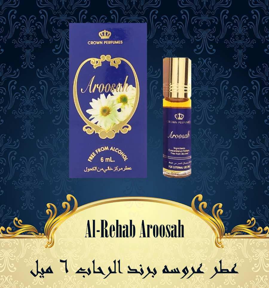عطر عربی عروسه