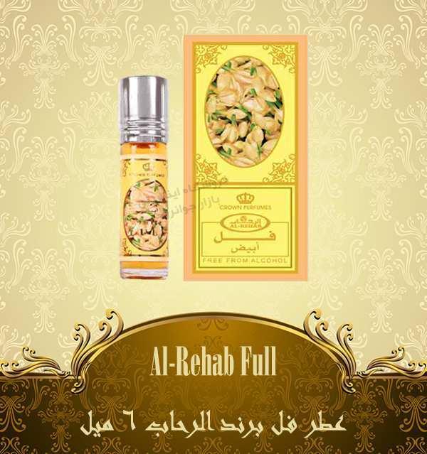 عطر عربی فل