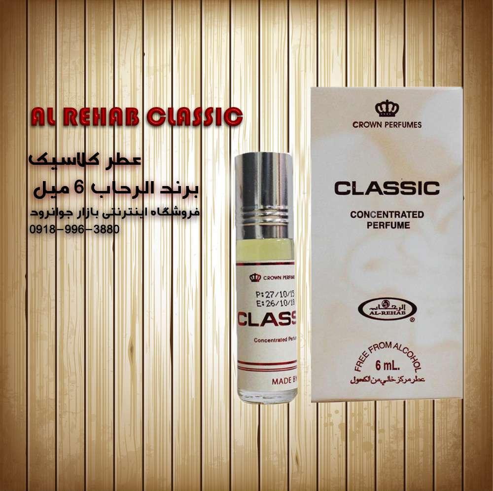 عطر عربی کلاسیک