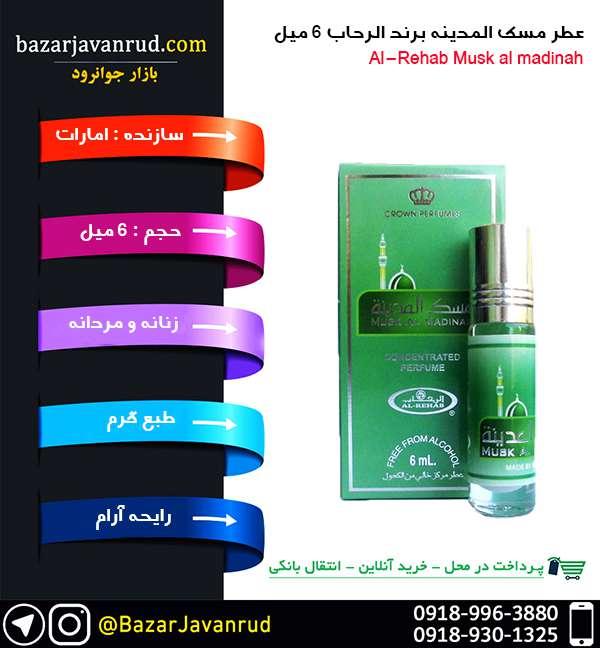 عطر مسک المدینه الرحاب